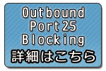 Outbound Port 25 Blocking 詳細はこちら